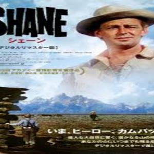 『シェーン』(shane)(1953)新しい西部劇の花形 5分で映画評