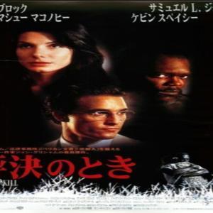 『A Time to Kill』 (1996) 勝っても負けても正義は下される…… 5分で映画評