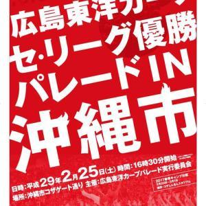 広島東洋カープのリーグ優勝パレード