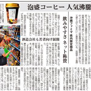 泡盛コーヒーの記事が沖縄タイムスに掲載されました!