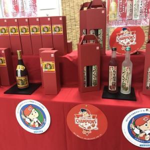 広島東洋カープ応援ボトルを絶賛販売中!!