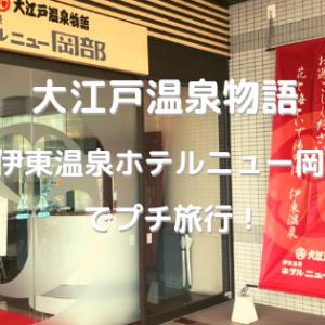 大江戸温泉物語 「伊東温泉ホテルニュー岡部」でプチ旅行!