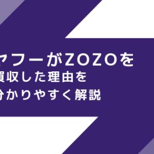 ヤフーがZOZOを買収する理由を分かりやすく解説