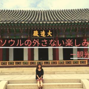 大学生で行く 韓国『ソウル』の絶対外せない楽しみ方 観光編