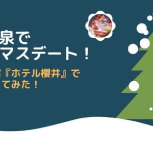 草津温泉でクリスマスデート!5つ星の宿『ホテル櫻井』で一日過ごしてみた!
