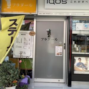 渋谷グルメ!ステーキカレーの名店・「フラヌール」へ行ってみた!