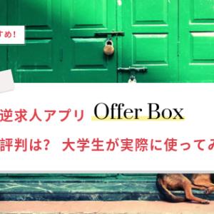おすすめ!就活の新定番 逆求人アプリ「Offer Box」評判は?実際に使ってみた