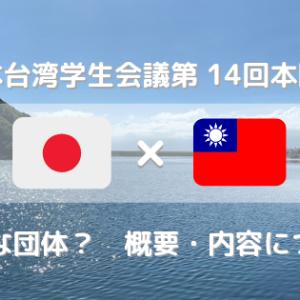 日本台湾学生会議 第14回本開催 その概要・実体とは