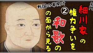 戦国の幕開け 名門細川家のややこしい権力争いを和歌の面から見る(2)