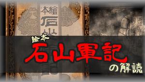 「絵本石山軍記」の解読(8)上杉政虎の上洛と永禄の変