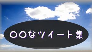 わずかに純なツイート集 3月編