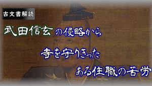 【古文書解読】武田信玄の侵略から寺を守りきった、ある住職の苦労(受連覚書)