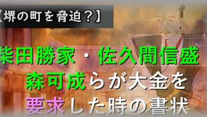堺の町を脅迫?柴田勝家・佐久間信盛・森可成らが大金を要求した時の書状