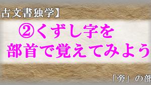 【古文書独学】くずし字を部首で覚えてみよう!「旁」の部