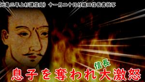信玄西上!息子を人質に取られた信長が、上杉謙信に送った決意とは(3)