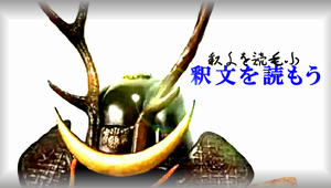 【古文書解読初級】 翻刻を読んでみよう②(足利義昭・三好長慶・浅井長政編)