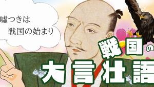 「戦国時代の印象外交と政治的な大言壮語」織田信長の書状から見てみよう