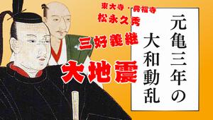 織田信長の年表ちょっと詳しめ 元亀3年の大和動乱