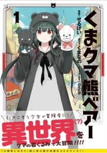 【感想】くま クマ 熊 ベアー 1巻 熊のきぐるみ着て異世界無双!!