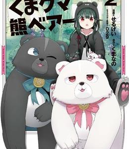 【感想】くま クマ 熊 ベアー 2巻 可愛い2匹の召喚獣とクマハウス