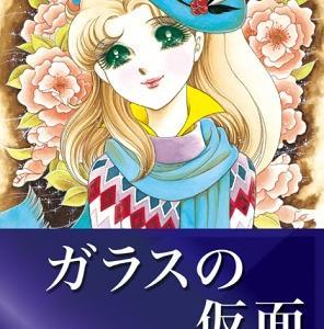 【感想】ガラスの仮面 11巻 ヘレン役はダブルキャストに決定。姫川親子の壮絶な演技に注目
