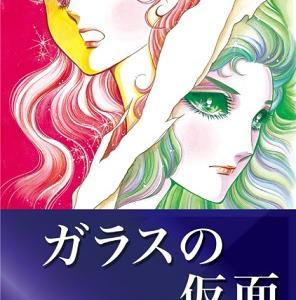 【感想】ガラスの仮面 12巻 マヤの奇跡の人が始まる。女優姫川歌子vs北島マヤの戦い