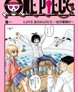 【感想】恋するワンピース 1巻