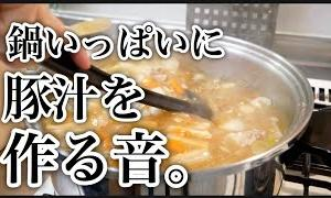 【音フェチ】野菜を刻む音・料理の音が好きな方向け。豚汁をお鍋いっぱいに作る音。【ASMR】