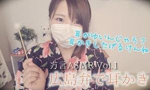 【ASMR】方言ロールプレイ「広島弁で語りかけながら耳かき」(地声・囁き)【音フェチ】
