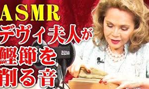 【ASMR】デヴィ夫人が鰹節をひたすら削る音 / Dewi Sukarno shaves Japanese bonito flakes【内村のツボる動画大賞】