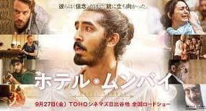 映画鑑賞「ホテル・ムンバイ」