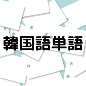 韓国語単語【お菓子】一覧!日本とは言い方が違うものも多いので注意!