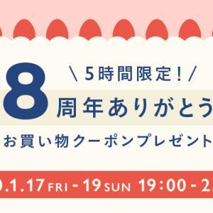 minne8周年記念クーポン☆