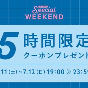 minne♢7/11~12限定クーポン