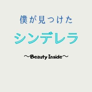 韓国ドラマ『僕が見つけたシンデレラ~Beauty Inside~』を全話無料でみる方法 イ・ミンギ、ソ・ヒョンジン出演 OSTも