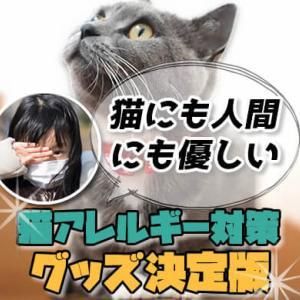 【厳選】猫アレルギー対策におすすめグッズ30選|症状を和らげる必須アイテム特集
