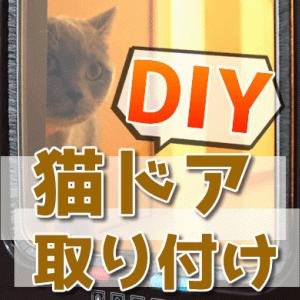 【DIY】猫ドア取り付け方!簡単に付けられるキャットドアを写真多めで徹底解説