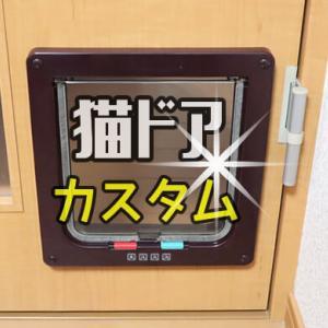 猫ドアのダサいメーカーロゴはこれで消せる!