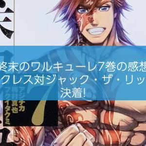 終末のワルキューレ7巻の感想※ヘラクレス対ジャック・ザ・リッパー決着!