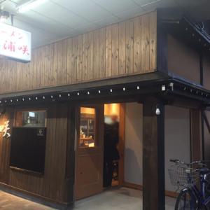 「ラーメン 浦咲」が古町にオープン!? 焼あごラーメン塩が人気のお店