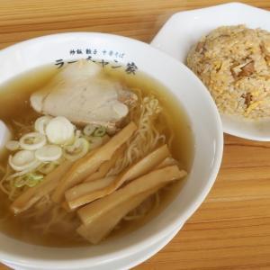 ラーチャン家 長岡店 リップス旭岡で食べられるあっさり中華そばと炒飯のセット
