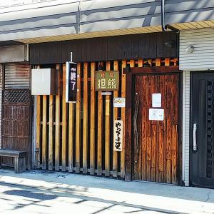 麺処 担熊 新潟駅南エリアに担々麺の新店がオープン