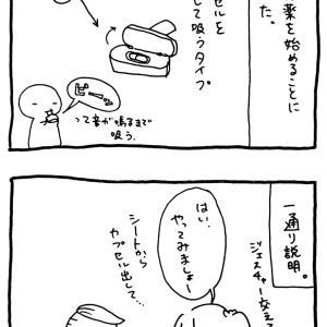 伝わらない!②