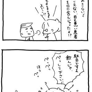 伝わらない!③