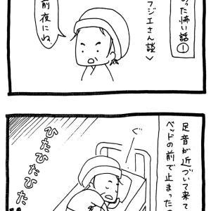 本当にあった話(怪談(?))①
