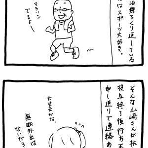 ストップ!無断外出!!