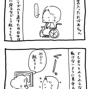 杉山さん②:エアー食事中