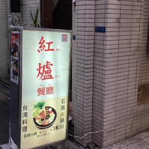 紅爐餐廳(ホンルーサンテン)は台湾の伝統的な石頭火鍋が食べられる有名店