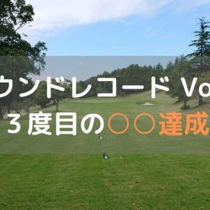 【ラウンドレコードVol5】人生3度目の○○達成!?
