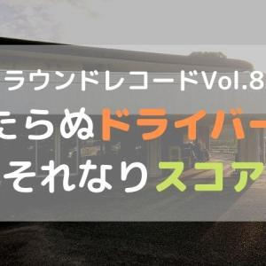 【ラウンドレコードVol.8】当たらぬドライバーとそれなりスコア